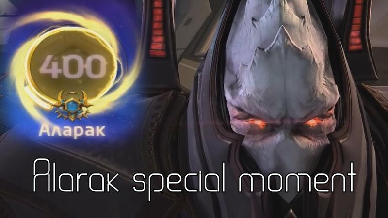 Alarak Special Moment 1 (Alarak 400 lvl)