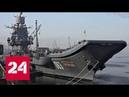 Адмирал Кузнецов вернется в строй вовремя - Россия 24
