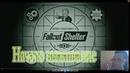 Позитивный Торт чуть не угробил людей в Fallout Shelter прохождение 1
