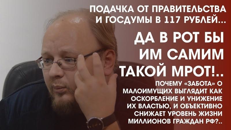 МРОТ. Подачка от власти в 117 рублей. унижение , оскорбление и обнищание миллионов граждан РФ