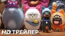 ТАЙНАЯ ЖИЗНЬ ДОМАШНИХ ЖИВОТНЫХ 2 ТРЕЙЛЕР 5 в кино с 30 мая