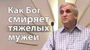 Как Бог смиряет тяжелых мужей (мудрый совет женам) - Виктор Куриленко