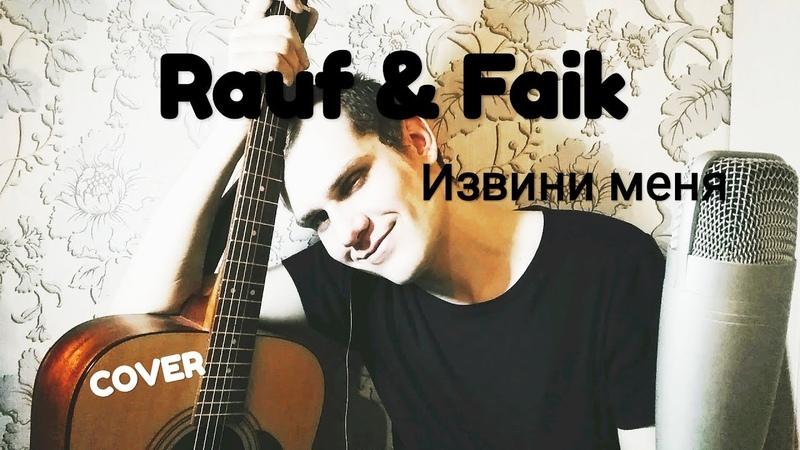 Rauf Faik — Извини меня (кавер Шакиров Даниил)