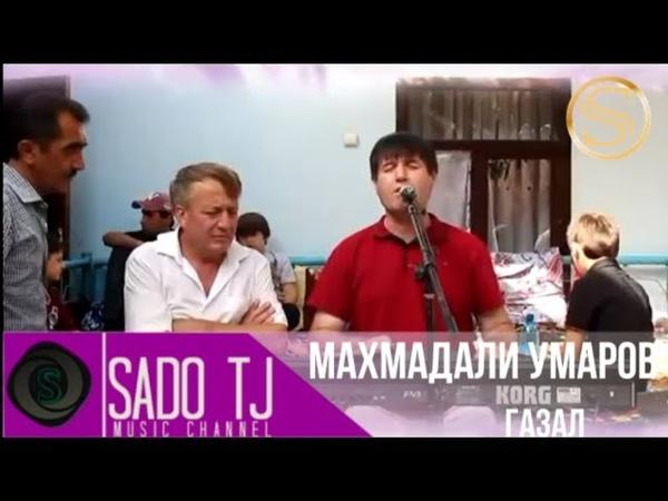 Махмадали Умаров 2018 Газал