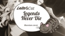 Leito | Legends Never Die (Russian cover) | GMV (1080p 60fps)