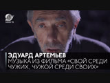 #Саундтрек: Эдуард Артемьев о создании музыки к фильму «Свой среди чужих, чужой среди своих»