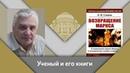 Б.Ф.Славин и Е.Ю.Спицын: ученый и его книги. Возвращение Маркса