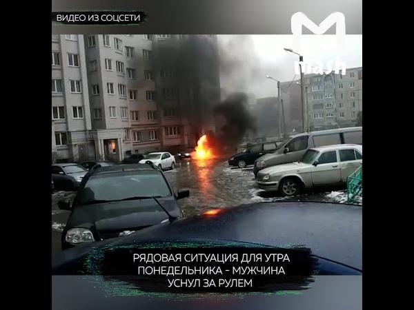 Во Владимире водитель заснул за рулем горящей машины