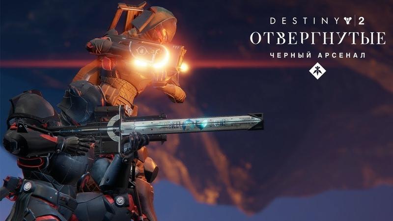 «Destiny 2: Отвергнутые» – «Оружие Черного арсенала»