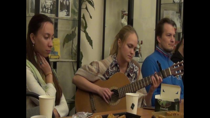 Софья КАЛЯКИНА - часть 2. Выступление на чаепитии после концерта О вере, надежде, любви и премудрости.