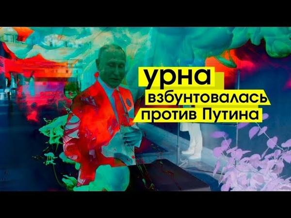 Урна взбунтовалась против Путина