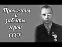 Герой разведчик отсидевший в тюрьме 37 лет Прокляты и забыты Василии Филиппович Григин
