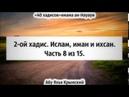40 хадисов 2 ой хадис Ислам иман и ихсан Часть 8 из 15 Абу Яхья Крымский