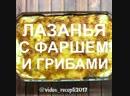 Лазанья с фаршем и грибами Больше рецептов в группе Кулинарные Рецепты