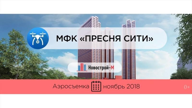 Обзор с воздуха ЖК Пресня Сити аэросъемка ноябрь 2018 г