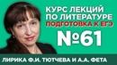 Лирика Ф И Тютчева и А А Фета частное мнение Лекция №61