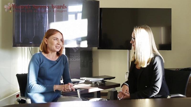 Интервью с Эвелиной Закамской о пути успеха. Womens Success Awards 2018