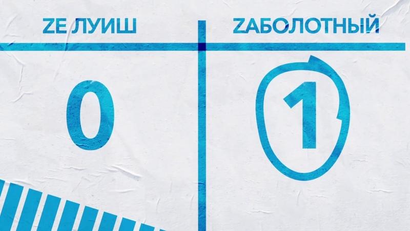 Ze Луиш VS Zаболотный: лучшие голы в РПЛ