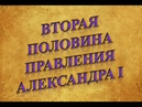Эпоха правления Александра I вторая половина К. Д. Гусев