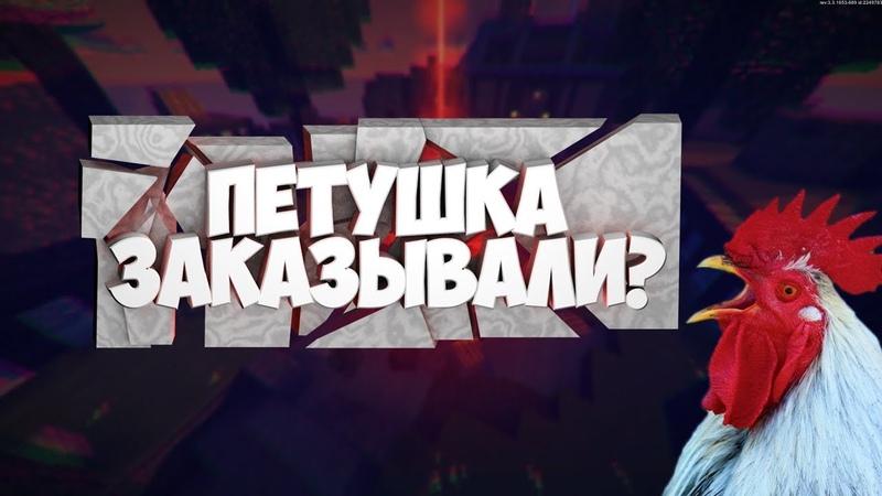 Петуха заказывали - Counter-Strike: Global Offensive, Block N Load