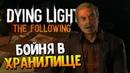 Dying Light: The Following - Смерть Доктора Атиллы 10
