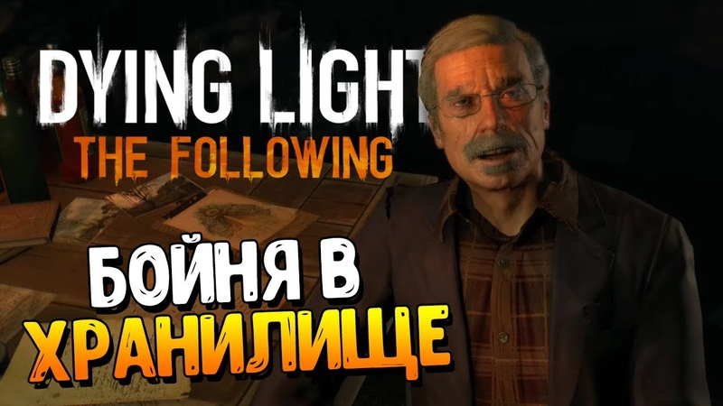 Dying Light The Following Смерть Доктора Атиллы 10