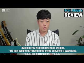 G-Dragon (Divina Commedia) Обзор лирики от профессора университета (рус. суб)