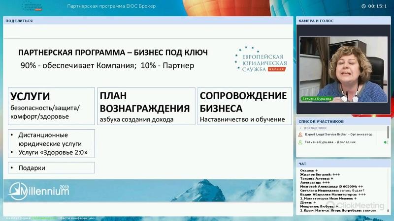 Новая услуга в линейке сервисов ЕЮС Брокер ЗДОРОВЬЕ 2 0