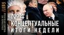 Русская битва за престол тайный знак Путина запрет критики прививок