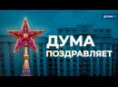 Андрей Луговой поздравляет с 23 февраля!