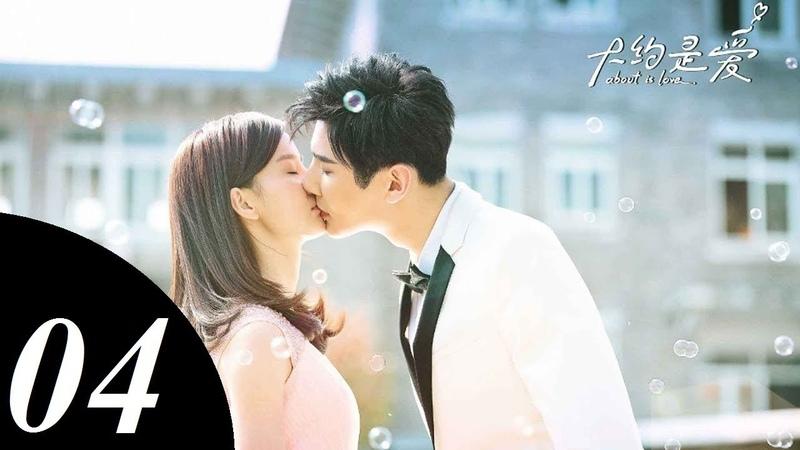 (Оригинал) О любви 4 About Is Love 大约是爱 2018
