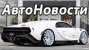 Новый Bugatti за Миллиард! SSC Tuatara на 1750л.с. Илон Маск о Жигулях! Tesla для собак!