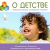 Портал «О детстве»