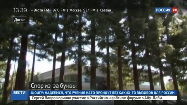 Новости на Россия 24 • Google судится с россиянином из-за буквы g