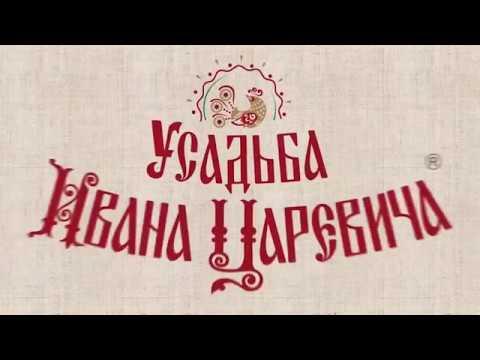 Усадьба Ивана Царевича г.Киров (Вятка)