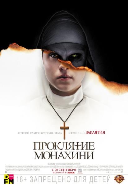 Проклятье монахини