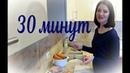 Ужин за 30 минут и 200 рублей Быстро просто вкусно бюджетно