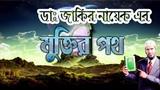 bangla waz zakir naik new lecture 2018 waz mahfil bangla bd bangla islamic waz BD WAZ HD