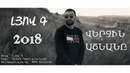 Lyov G - Verjin Ashnany / New Armenian Rap