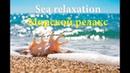 Sea relaxation, Морской релакс, звуки моря, шум волн, медитация на 46 минут.Болгария,
