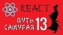 13. Уроки React JS (git-репозиторий)
