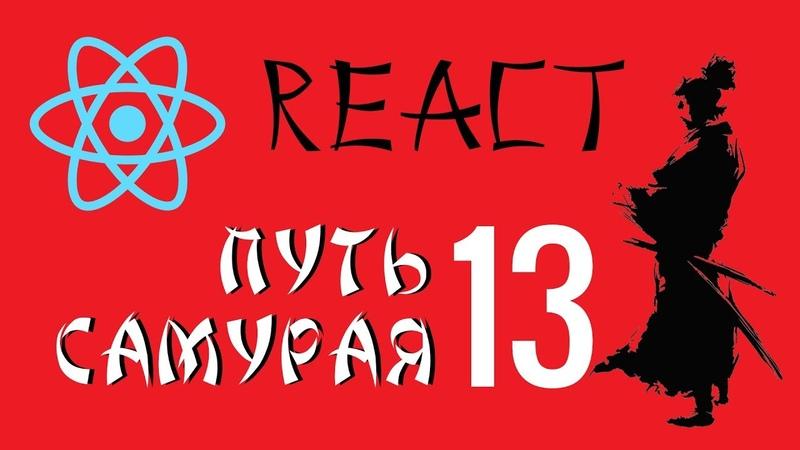 13 Уроки React JS git репозиторий