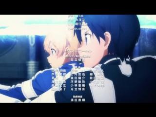 {OP}Sword Art Online_ Alicization_3//Мастера Меча Онлайн Алисизация - 3 сезон