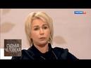 Ксения Стриж. Судьба человека с Борисом Корчевниковым