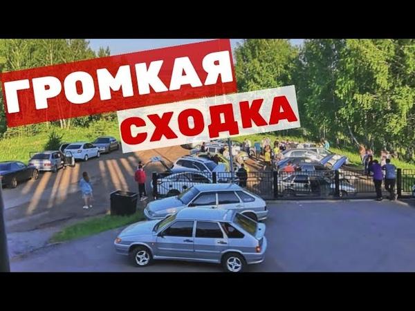 АВТОЗВУК БОЛЬШАЯ СХОДКА звукарей в Лениногорске