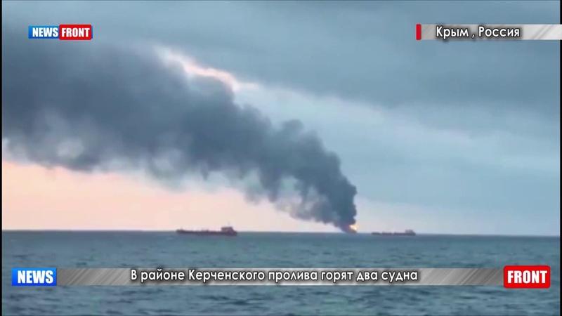 У Керченского пролива произошел взрыв горят два судна