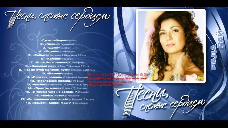 Рада Рай «Песни, спетые сердцем» 2011