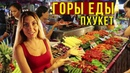 Цены на Пхукете 2018 БОЛЬШОЙ Рынок Еды в Тайланде Праздник ЖИВОТА
