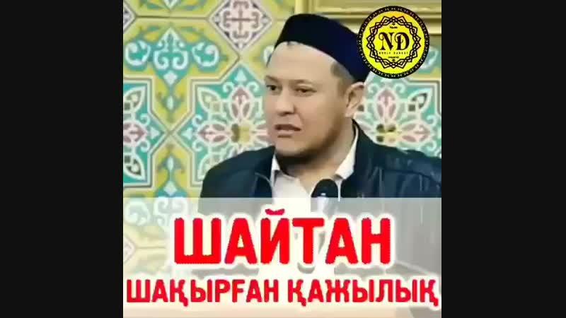ШАЙТАН ШАҚЫРҒАН ҚАЖЫЛЫҚ mp4