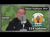 loner - Радио-подборка 2016, 314 кабинет